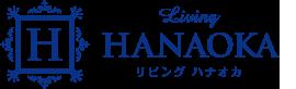 リビングハナオカ | 長野県伊那市大型インテリアショップ・家具店