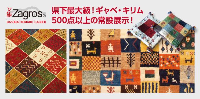 ザグロスのギャベ(ギャッベ)・キリム-500点以上の常設展示