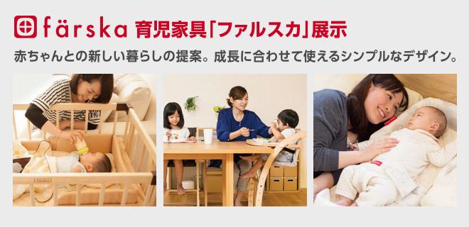 ファルスカの育児家具-長野県下初!