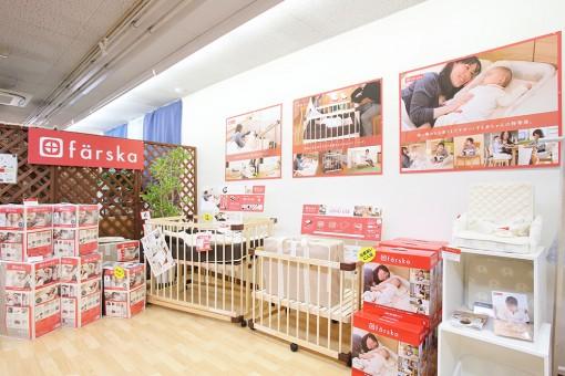 ファルスカの育児家具コーナー
